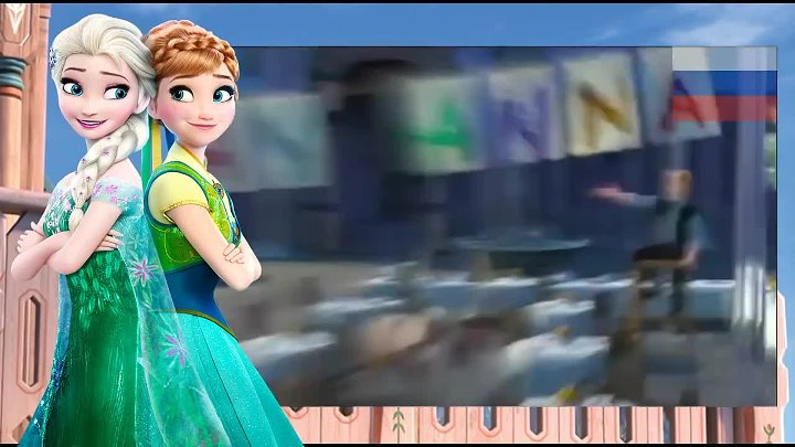 Холодное Торжество - Frozen Fever