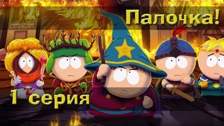 South Park: The Stick of Truth - Серия 1 - Палочка