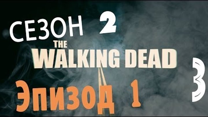The Walking Dead Ep 1- ( Сезон 2 ) часть #3 Сам себе врач!