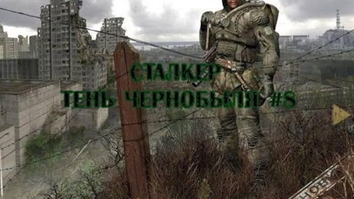 S.T.A.L.K.E.R. Shadow of Chernobyl прохождение. Серия 8.