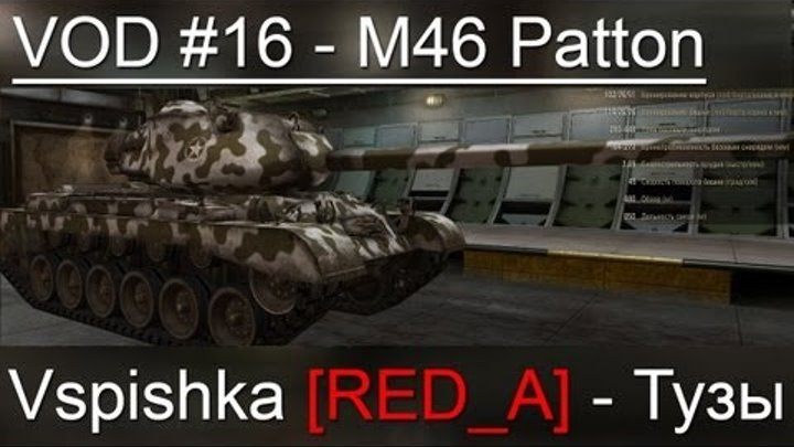 VOD M46 Patton World of Tanks / Vspishka [RED_A] Спец. выпуск 4.