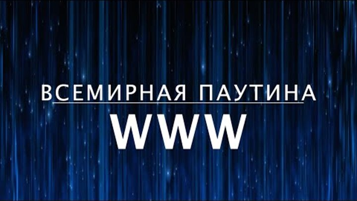 Что такое всемирная паутина — World Wide Web? Как устроен интернет.