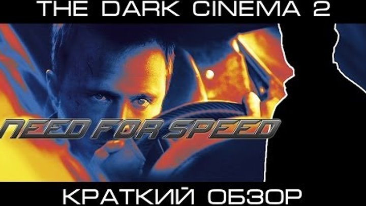 [TDC 2] Краткий обзор - Need for Speed: Жажда скорости (Need for Speed)