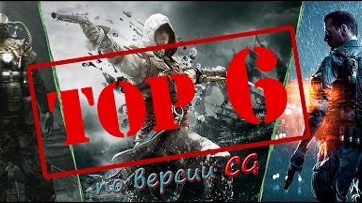 Топ 6 лучших игр за 2013 год по версии Cooperative Gaming | Подводим итоги