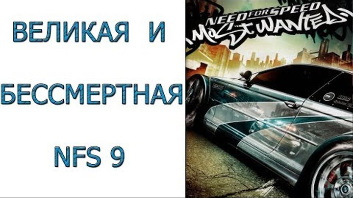 Need for Speed: Most Wanted - Великая и бессмертная игра