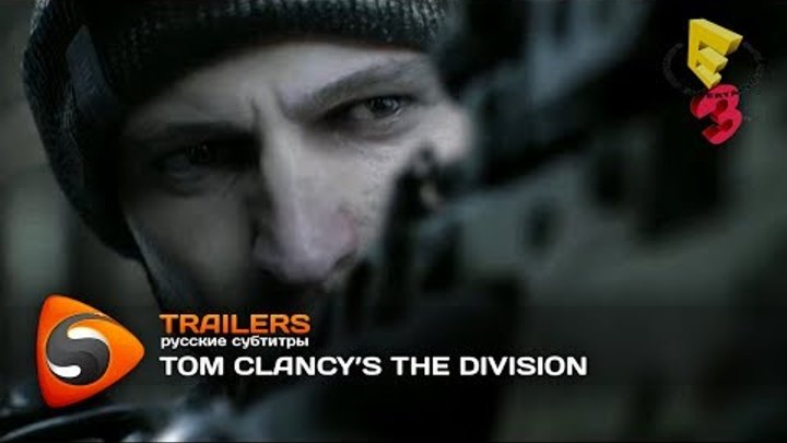 E3 2014 | Tom Clancy's The Division - Трейлер. Русские субтитры