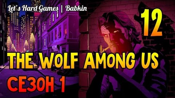 [The Wolf Among Us | Волк Среди Нас #12] Сезон 1/Эпизод 4 - ФИНАЛ | КОНЦОВКА