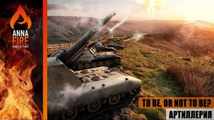 Артиллерия... To be, or not to be? World of tanks
