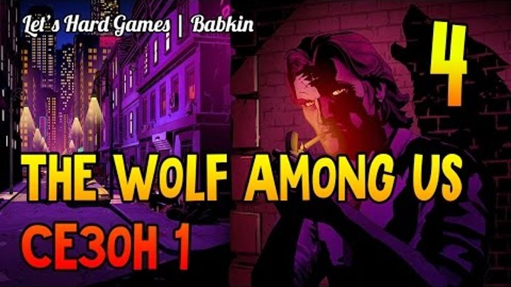 [The Wolf Among Us | Волк Среди Нас #4] Сезон 1/Эпизод 1 - ФИНАЛ | КОНЦОВКА
