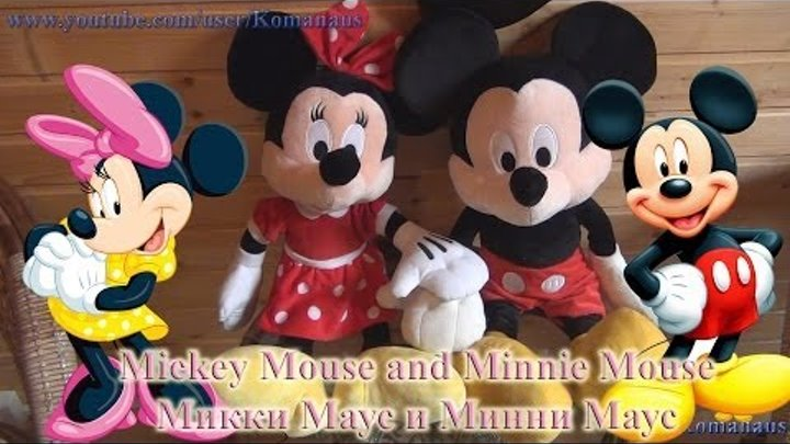 Mickey Mouse and Minnie Mouse toys Disney Микки Маус и Минни Маус игрушки Дисней