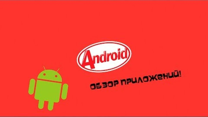 Самые крутые игры Android (Review)