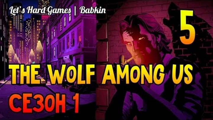 [The Wolf Among Us | Волк Среди Нас #5] Сезон 1/Эпизод 2 - ИЛЛЮЗИЯ