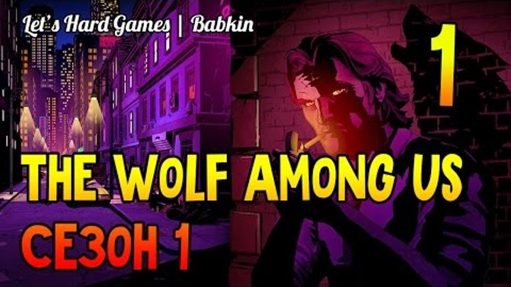 [The Wolf Among Us | Волк Среди Нас #1] Сезон 1/Эпизод 1 - ВЕРА