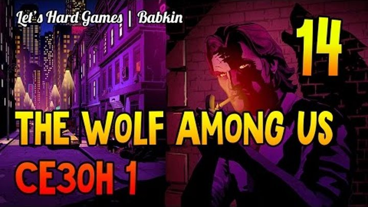 [The Wolf Among Us | Волк Среди Нас #14] Сезон 1/Эпизод 5 - ФИНАЛ | КОНЦОВКА