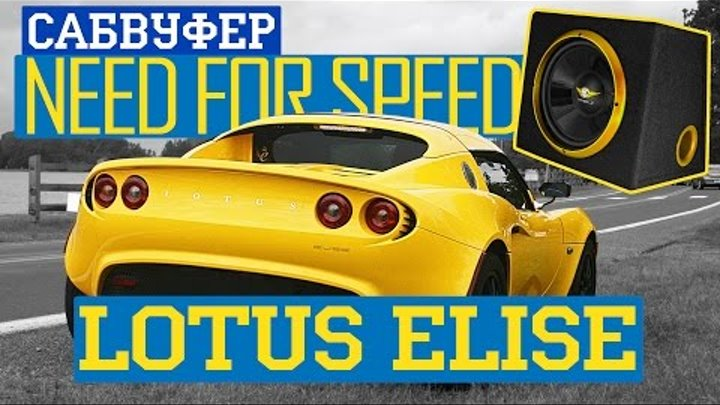 Lotus Elise. Need for Speed Shift 2 Unleashed. Lotus с сабвуфером. [NFS]