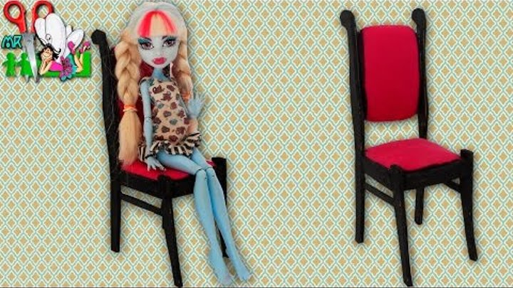 Как сделать СТУЛ для кукол Monster High, Barbie, Ever After High / Muza Rukodeliya 🌺