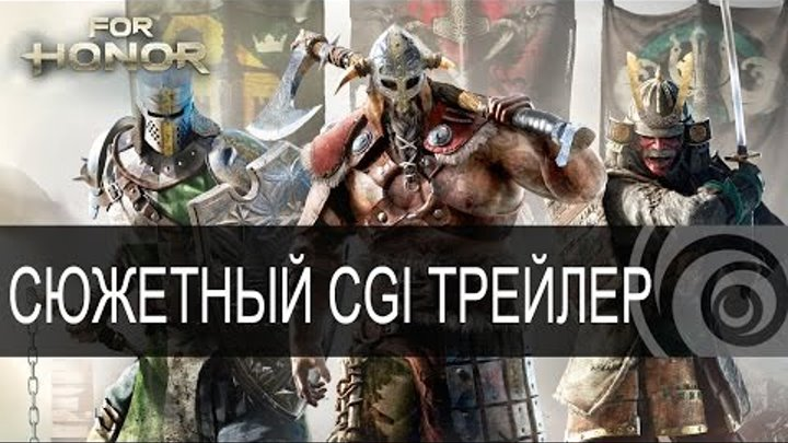 For Honor – Сюжетный CGI-трейлер - E3 2016
