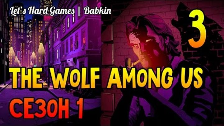 [The Wolf Among Us | Волк Среди Нас #3] Сезон 1/Эпизод 1 - КВАРТИРА ДРОВОСЕКА / ЛОУРЕНСА. ПОГОНЯ