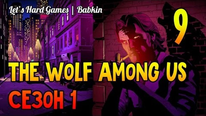 "[The Wolf Among Us | Волк Среди Нас #9] Сезон 1/Эпизод 3 - КВАРТИРА КРЕЙНА. БАР ""ЦОКОТ КОПЫТ"""