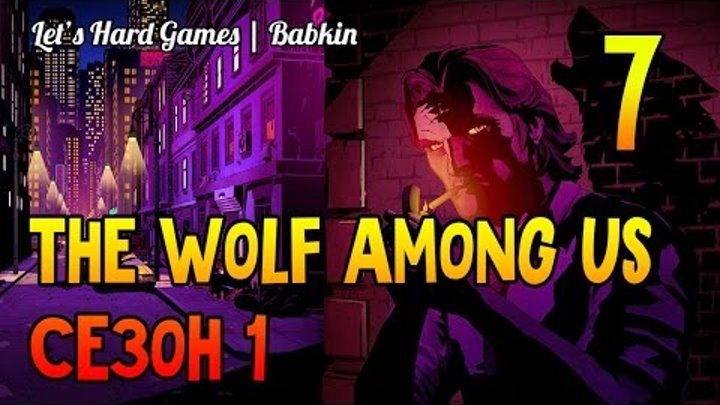 [The Wolf Among Us | Волк Среди Нас #7] Сезон 1/Эпизод 2 - ФИНАЛ | КОНЦОВКА
