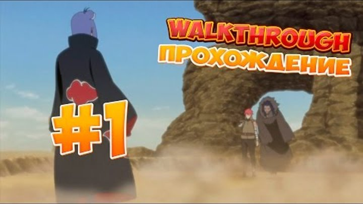 NARUTO SHIPPUDEN: Ultimate Ninja STORM Revolution - [walkthrough / прохождение] #1 Первый взгляд