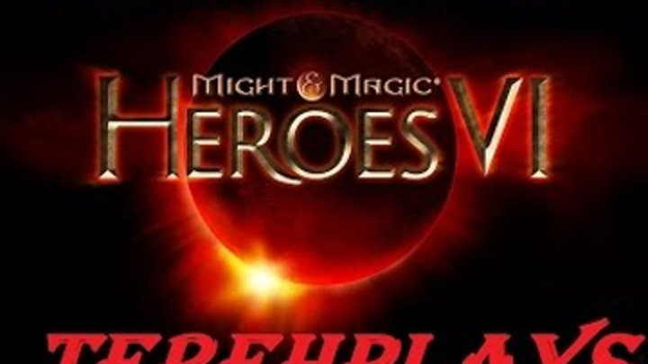 Might and Magic Heroes 6 ( Герои меча и магии 6 ) 3 серия ( gameplay by Tereh )