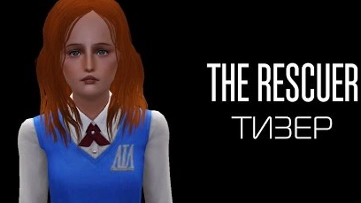 "The Sims 3 сериал ""The Rescuer"". Тизер"