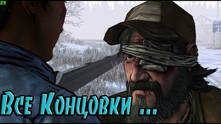 The Walking Dead: Season 2: Episode 5 ВСЕ КОНЦОВКИ