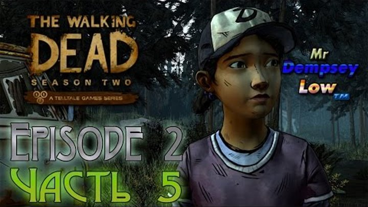 The Walking Dead: Season 2 - Ep. 2 - МЕЖ ДВУХ ОГНЕЙ - #5