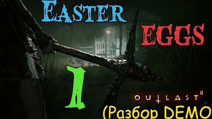 Outlast 2 Разбор demo и пасхалки Easter Eggs