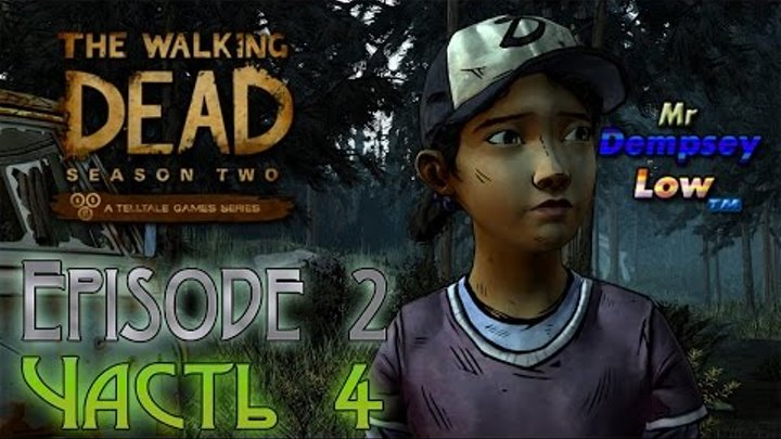 The Walking Dead: Season 2 - Ep. 2 - МЕЖ ДВУХ ОГНЕЙ - #4