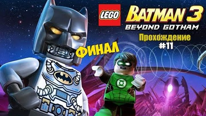 LEGO Batman 3: Beyond Gotham / Покидая Готэм Прохождение на русском Часть 11 Лёд тронулся ФИНАЛ