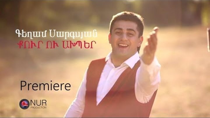 Gegham Sargsyan - Qur u akhper // NEW VIDEO // 2016 Full HD
