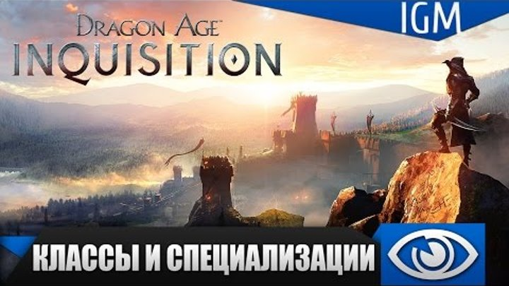 Dragon Age: Inquisition - Классы и специализации