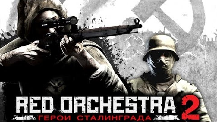 Red Orchestra 2 Rising Storm: Герои Сталинграда видео обзор.