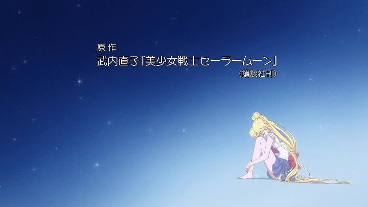 Sailor Moon Crystal 33 серия 3 сезон (Трансформация - Супер Сейлор Мун)