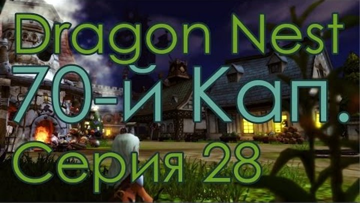 Dragon Nest | 70-й Кап. | Серия 28 | Часть 2