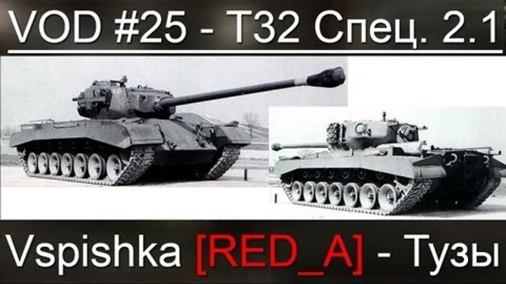 VOD T32 - World of Tanks / Vspishka [RED_A] / Спец. 2.1