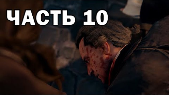 Assassin's Creed Unity #3 - Высшее общество