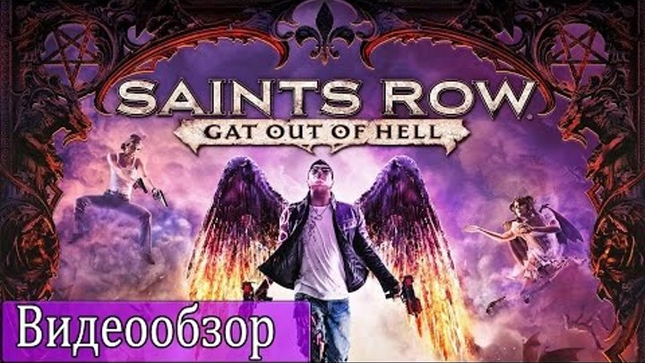 Обзор Игры Saints Row: Gat Out Of Hell
