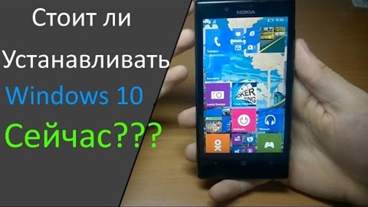 Стоит ли устанавливать Windows 10 на телефон СЕЙЧАС