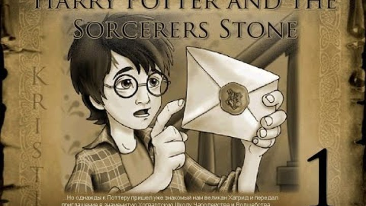 Harry Potter and the Sorcerers Stone #1 Школа Магии