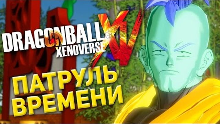 Поиграем в Dragon Ball Xenoverse - Патруль времени
