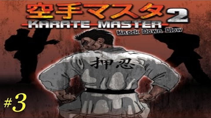 Прохождение Karate Master 2: Knock Down Blow #3 (Каратист, боксер и бык. У кого башка крепче?)