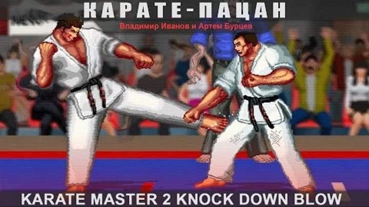 Karate Master 2 Knock Down Blow - Карате-пацан