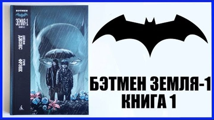 Бэтмен. Земля-1. Книга 1 Batman Earth One Volume 1 DC Comics