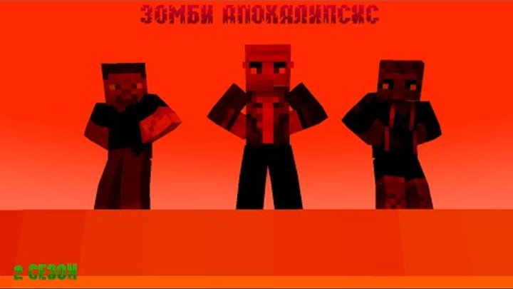 Зомби Апокалипсис - 2 Сезон 1 Эпизод (Minecraft Animation)