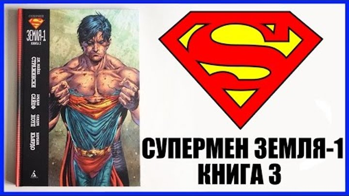 Супермен Земля-1 Книга 3 Superman Earth One Volume 3 Обзор комикса