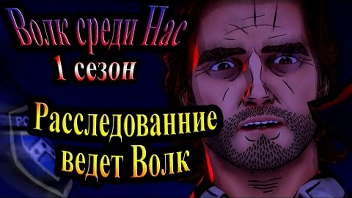 The Wolf Among Us (Волк среди нас 1 сезон) - часть 5 - Расследование ведет Волк