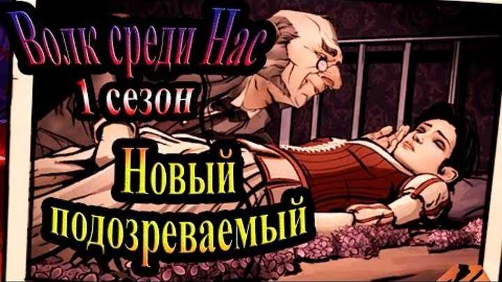 The Wolf Among Us (Волк среди нас 1 сезон) - часть 6 - Новый подозреваемый